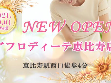 新店舗オープンのお知らせ♪アフロディーテ恵比寿店