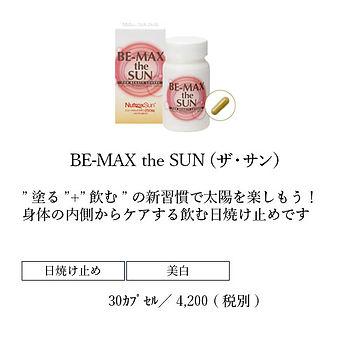 BE-MAXビーマックス。ザサン。飲む日焼け止め。theSUN