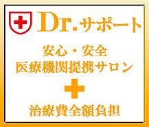 HPtopドクター.jpg