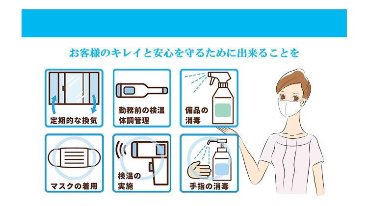 コロナ対策(共通).jpg