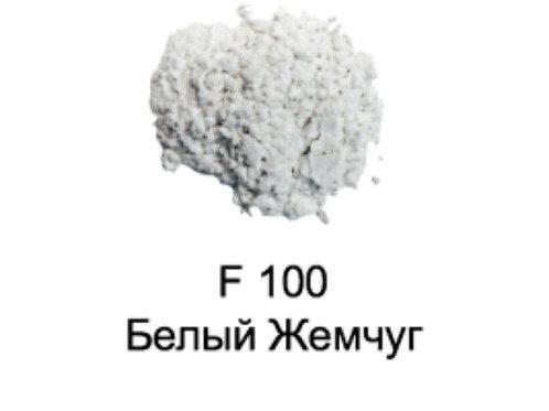 Слюда Жемчужная F100 Белый жемчуг 0.015л/0,004кг