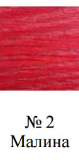 Протрава-Краситель №2 Малина 0,1л. Банка