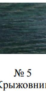 Протрава-Краситель №5 Крыжовник 0,1л. Банка