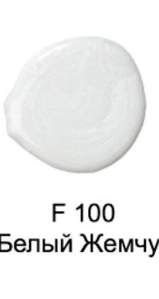 Глезаль Жемчужная F100 Белый жемчуг 0,15 л.