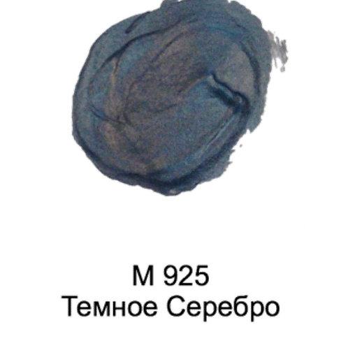Вуаль Жемчужная М925 Темное Серебро 5л.