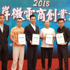 At the Tawian 2018 China-Taiwan Ecommerce Submit 在兩岸微電商創業論壇