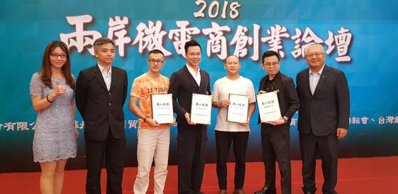 Tawian 2018 China-Taiwan Ecommerce Submit