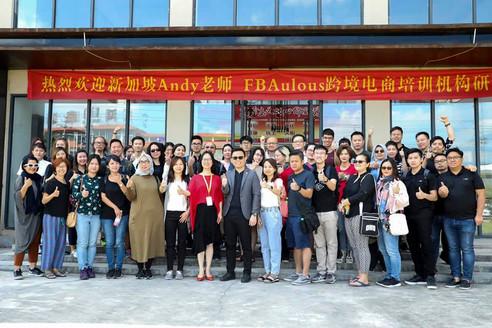 China Factory Visit