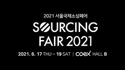 Sourcing Fair 2021