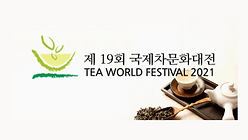 Tea World Festival 2021