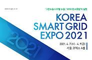 Korea Smart Grid Expo 2021