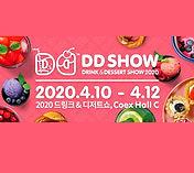 2021 Drink & Dessert Show