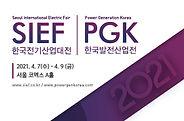 SIEF/PGK 2021
