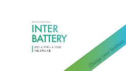 InterBattery 2021
