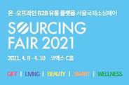 Sourcing Fair 2021 Spring