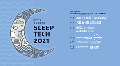 Sleep Tech 2021