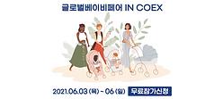 Global baby fair