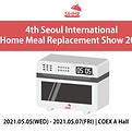 Seoul Int'l HMR Show