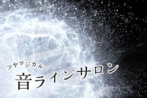 音ラインサロン ビジュアル.jpg