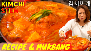 Kimchi Stew (Kimchi-jjigae: 김치찌개) Recipe & Mukbang with PORK BELLY 김장 돼지고기 김치찌개 레시피 + 먹방 キムチチゲ