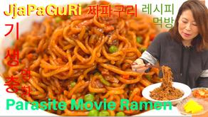 "Jjapaguri (aka ""Ram-don"" from the movie Parasite) 짜파구리 RECIPE & MUKBANG [기생충 영화] 짜파구리 레시피 + 먹방"