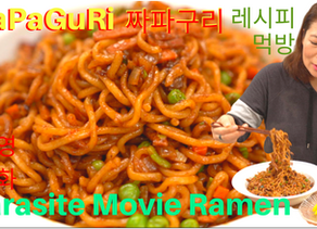 "Jjapaguri (aka ""Ram-don"" from the movie Parasite) 짜파구리 RECIPE & MUKBANG [기생충 영화] 짜파구리 레시피 + 먹방"
