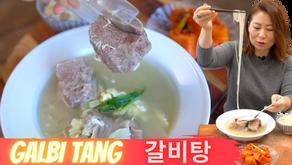 Galbitang 갈비탕: Korean Beef Short Ribs Soup Recipe & Eating Show/Mukbang 갈비탕 맛있게 끓이는법 (황금레시피) + 먹방
