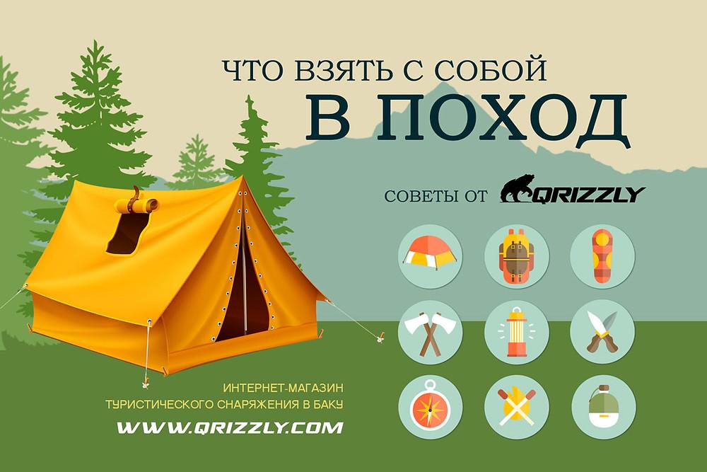 Qrizzly.com | Интернет магазин туристического снаряжения в Баку