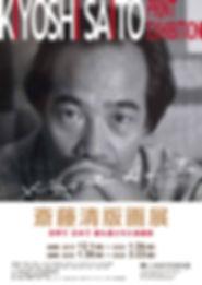 斎藤清版画展チラシ-おもて_p001.jpg