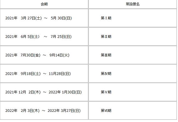 常設展スケジュール2021.png