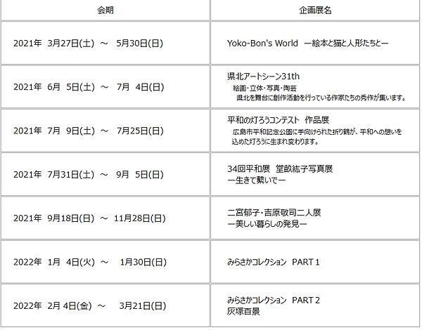 企画展スケジュール2.png