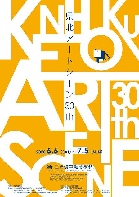 アートシーン・チラシおもて_p001.jpg