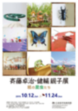 9.6修正2)斉藤卓治・健輔親子展-チラシ(表)_p001.jpg