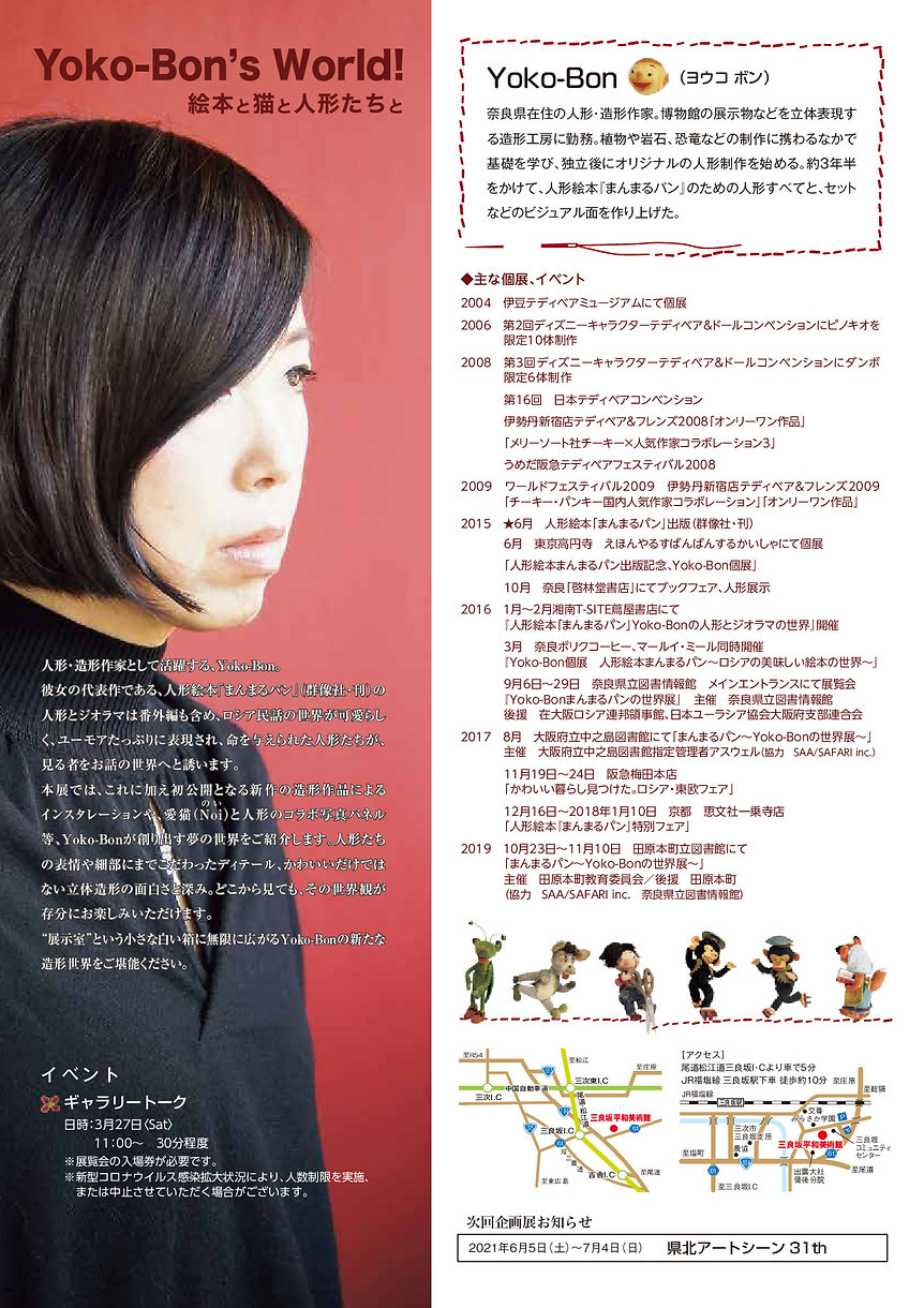 21'Yoko-Bon'sWorldチラシ-うら_p001.jpg