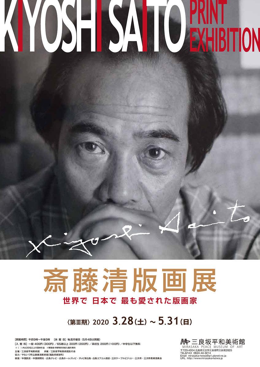 斎藤清版画展Ⅲ期チラシ_p001.jpg
