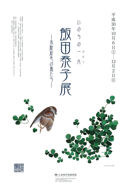 飯田泰子展B2ポスター.jpg