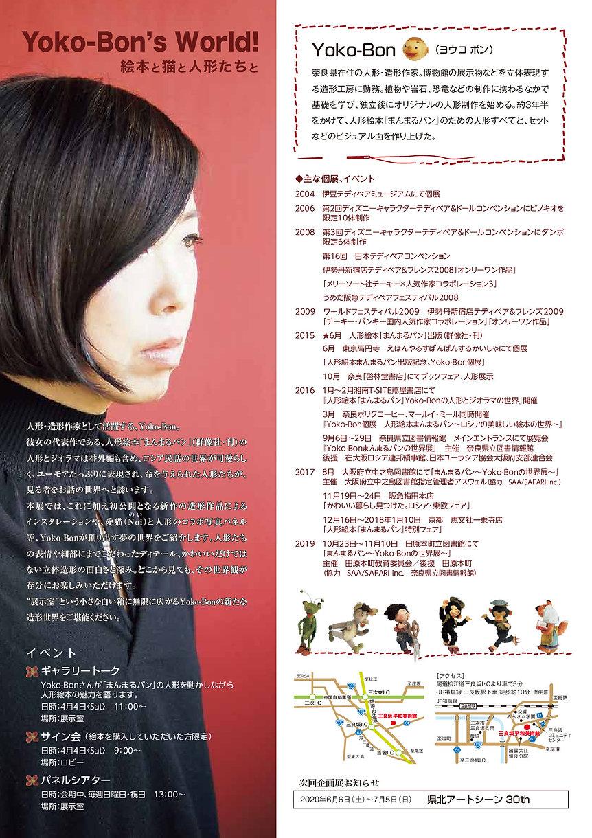 Yoko-Bon'sWorldチラシ-うら_p001.jpg