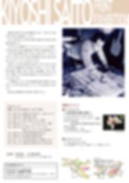 最終)斎藤清版画展チラシ-うら_p001.jpg
