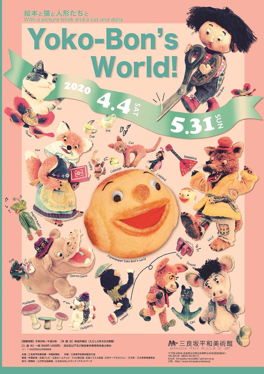2.5修正2)Yoko-Bon'sWorldチラシ-おもて3.jpg