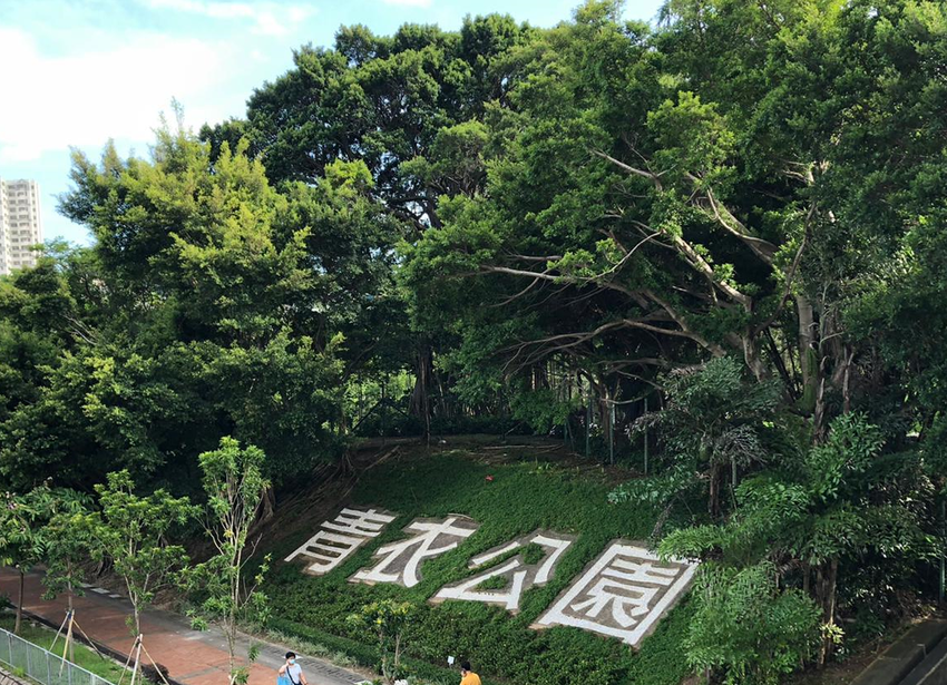 Tsing Yi garden in Chinese characters by stones from Italy and Germany.png