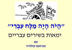 היה היה מלח עברי - ימאות בשירים עבריים