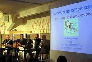 פתיחת ערב שירה בנושא הנוסטלגיה בזמר העברי - מועדון עצמון 2010
