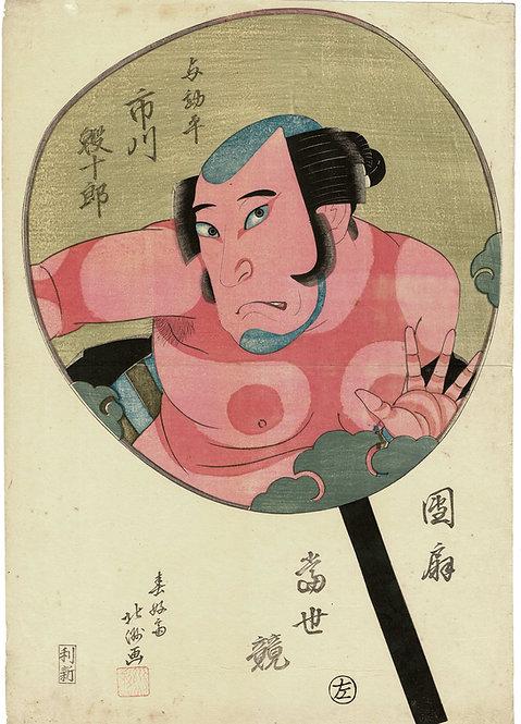 Hokushu - Bust portrait: Yokanpei