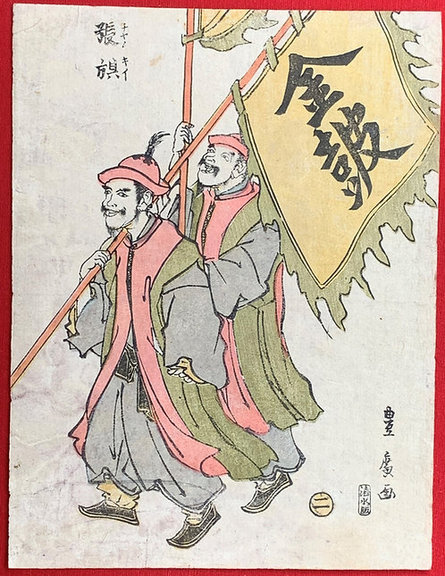 Toyohiro - Two men carring marks of rank and banner
