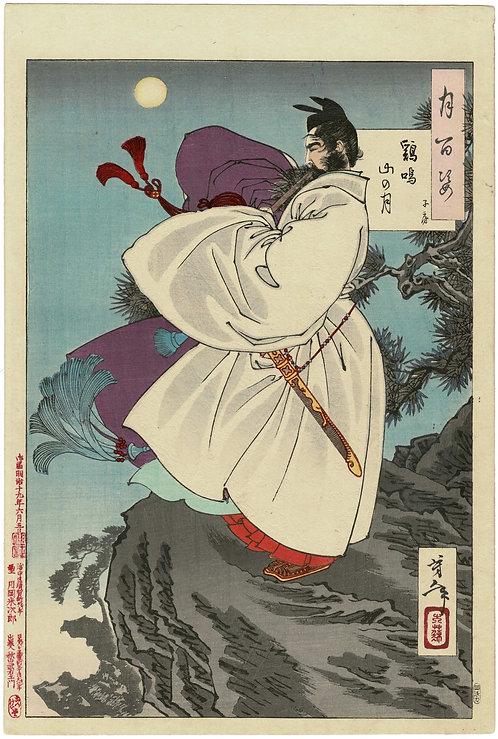 Yoshitoshi - Mt. Ji Ming moon