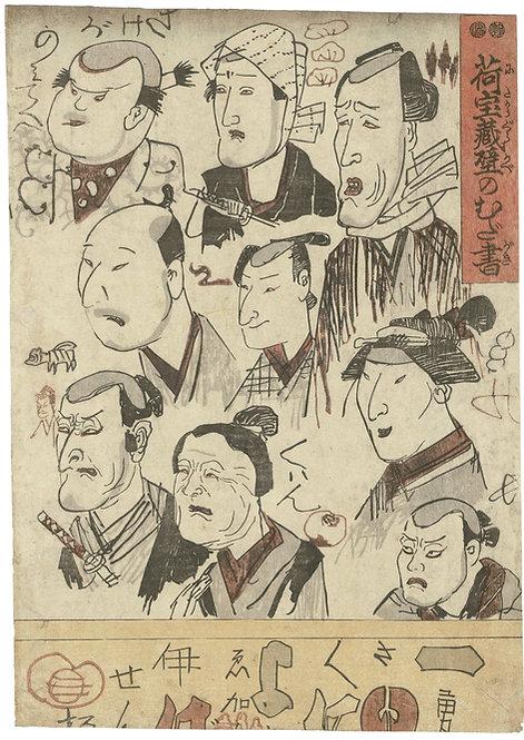 Kuniyoshi  - Scribblings on a store house wall