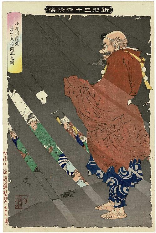 Yoshitoshi - Kobayakawa Takakage