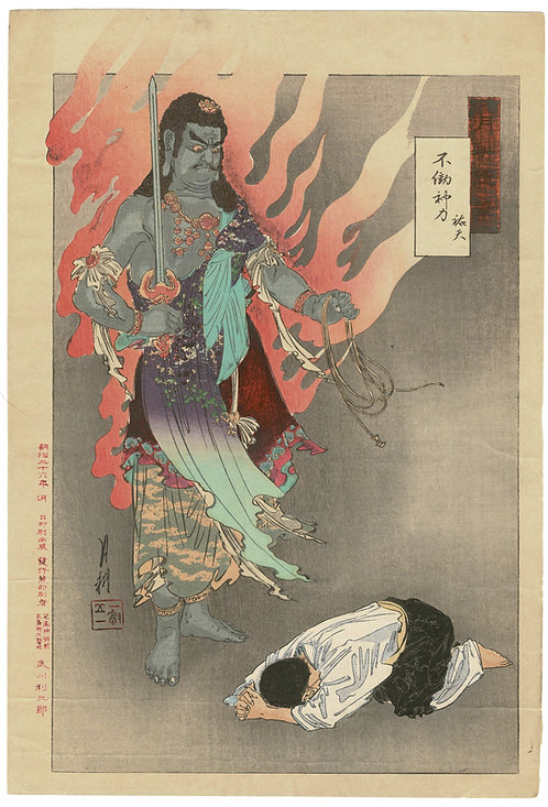 Ogata Gekko - Fiery god