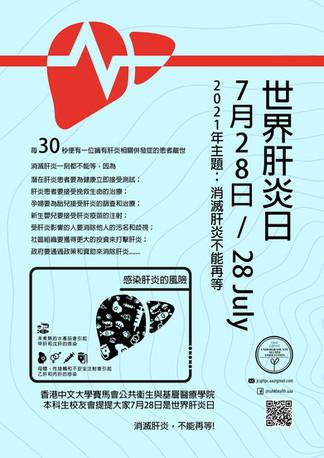 World Hepatitis Day   世界肝炎日