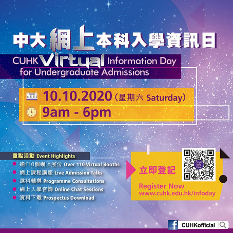CUHK Virtual Information Day 2020